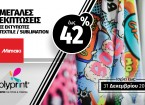 Mimaki-OFFERS-BANNER